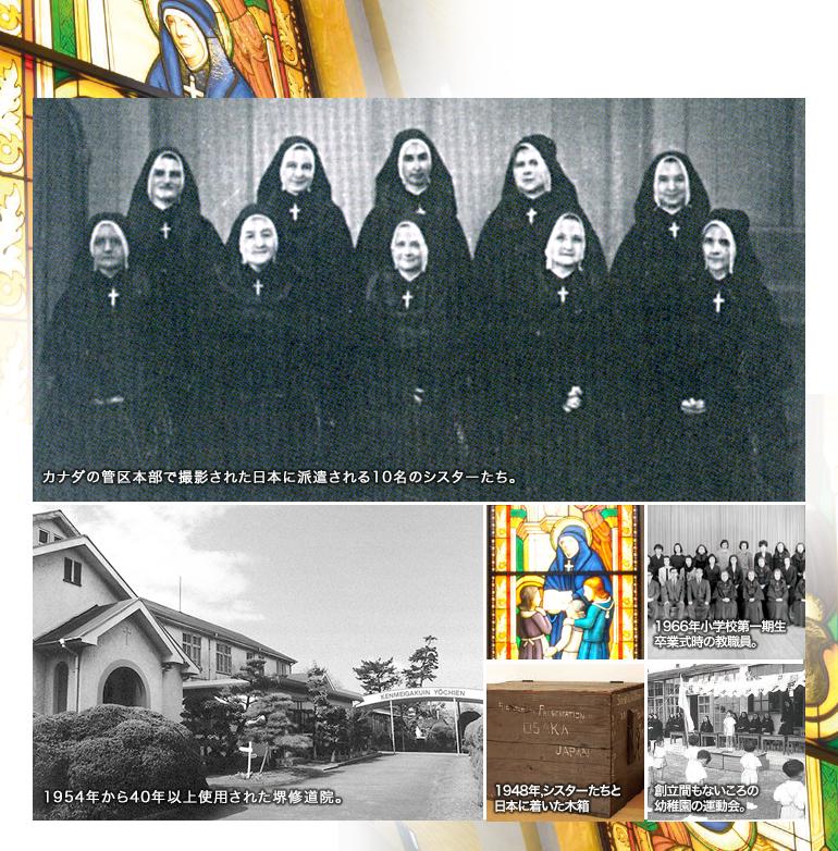 戦後日本の復興とともにはじまった賢明学院の教育。