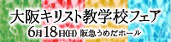 大阪キリスト教学校フェア