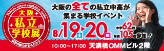 大阪の全ての私立中高が集まる学校イベント 8/19(土)・20(日)