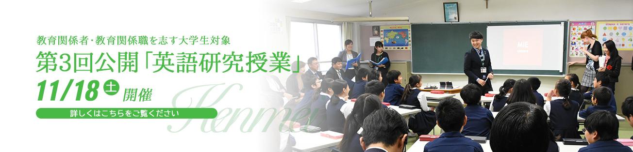 公開英語授業