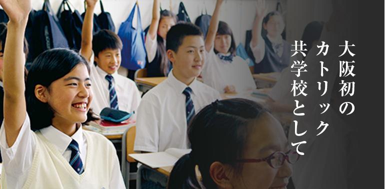 大阪初のカトリック共学校として