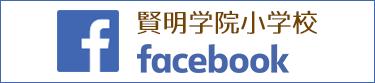 賢明学院小学校 facebook