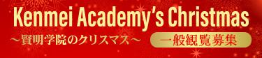 〜賢明学院のクリスマス〜一般観覧者募集