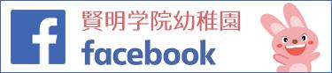賢明学院幼稚園 facebook