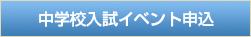 中学校入試イベント申込