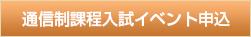 通信制課程入試イベント申込