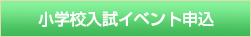 小学校入試イベント申込
