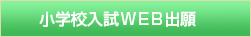 小学校入試WEB出願