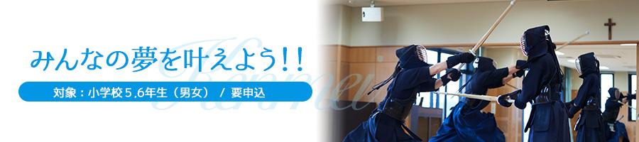 中学校剣道部体験練習会