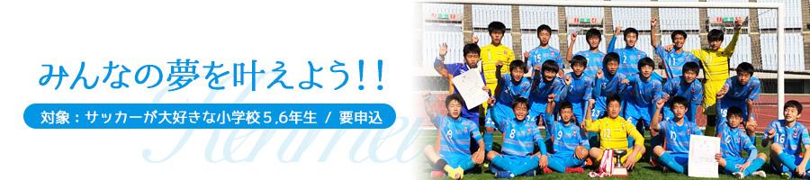 中学校サッカー部体験練習会
