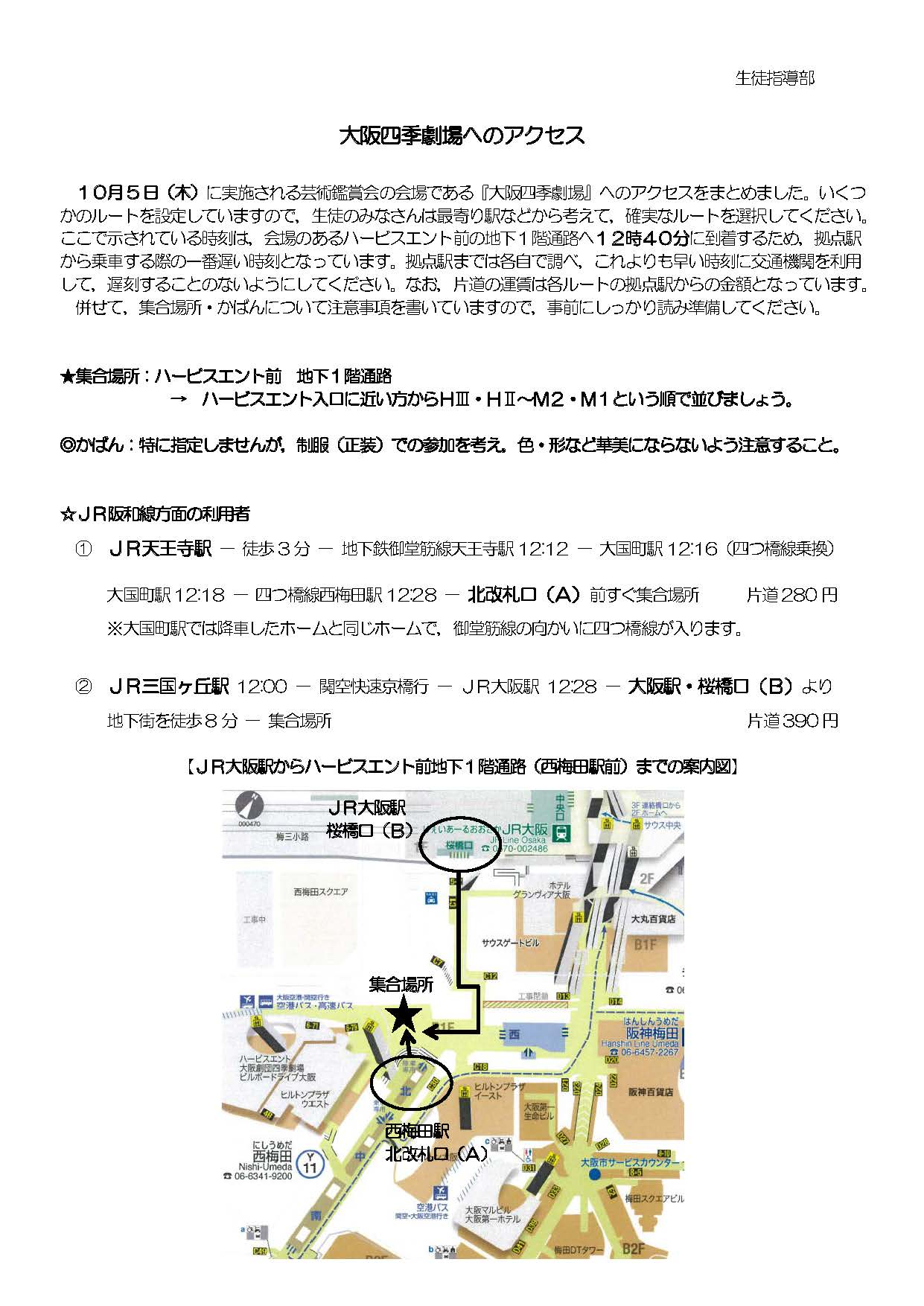 大阪四季劇場_ページ_1
