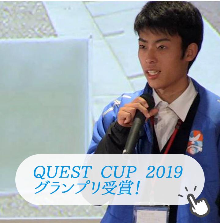 クエストカップグランプリ受賞