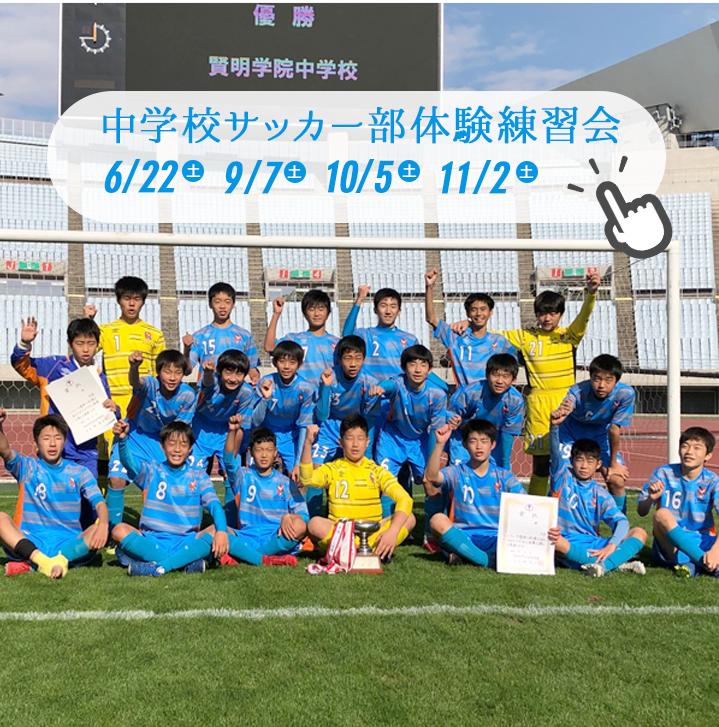賢明学院中学校サッカー部体験練習会
