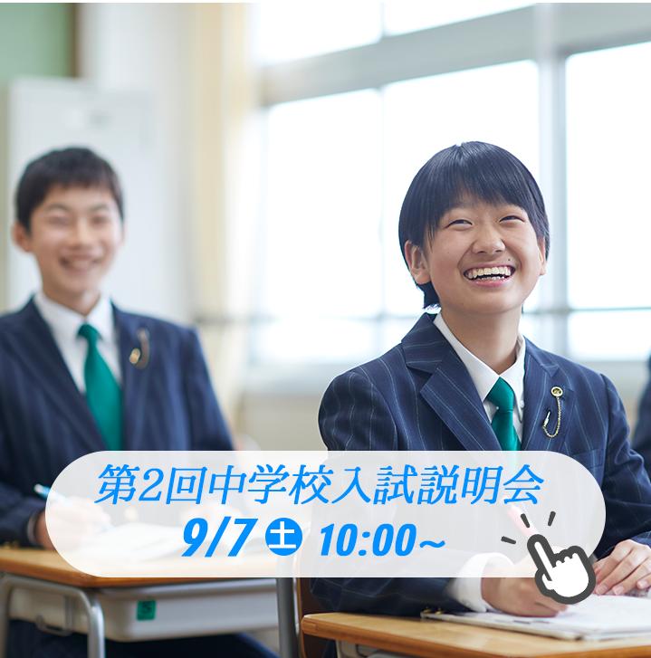 中学入試説明会
