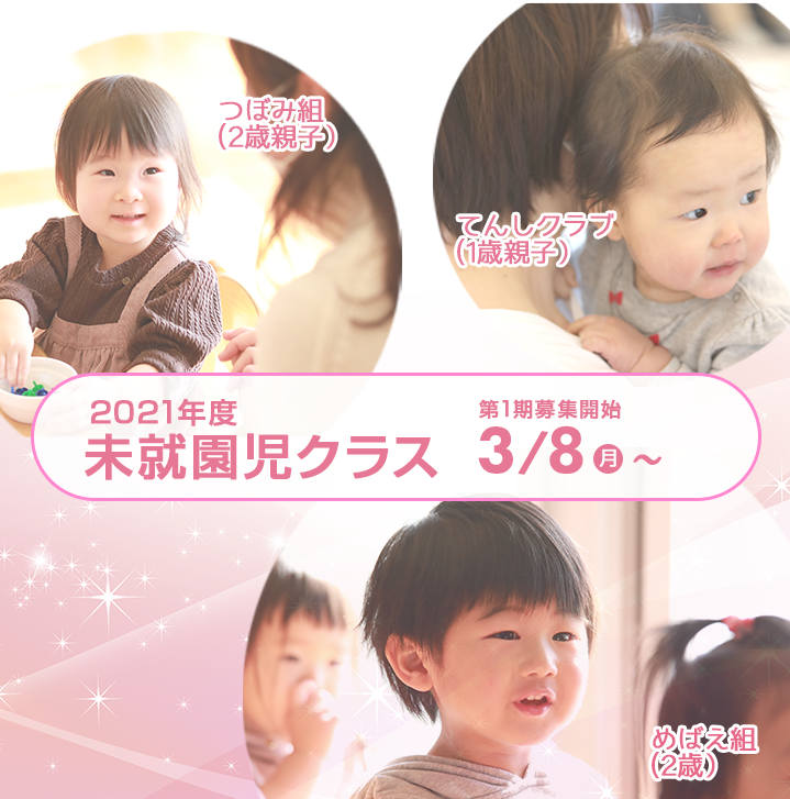 2021未就園児