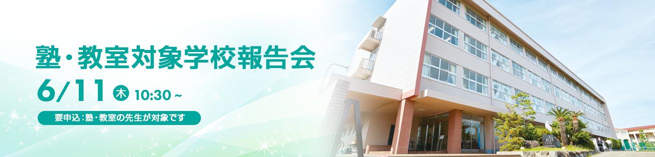 塾・教室対象学校報告会