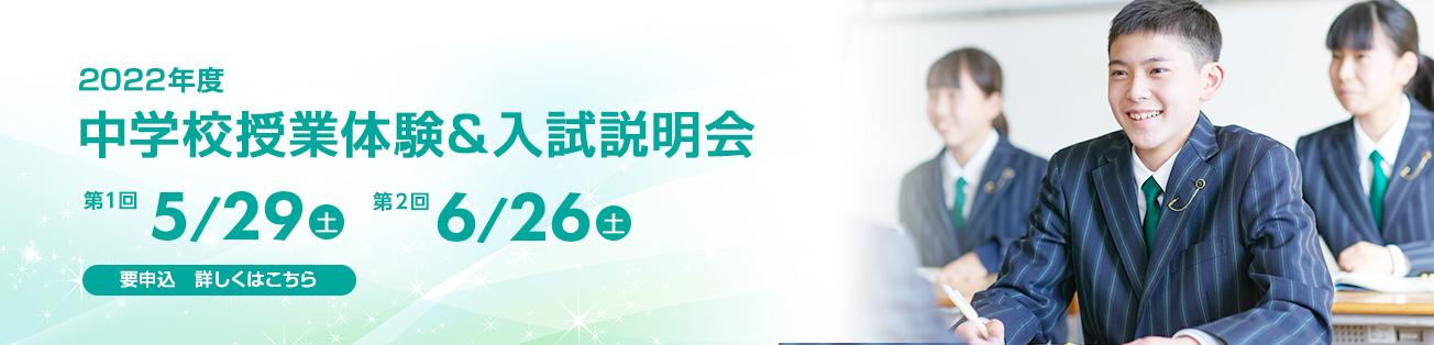 中学校授業体験&入試説明会