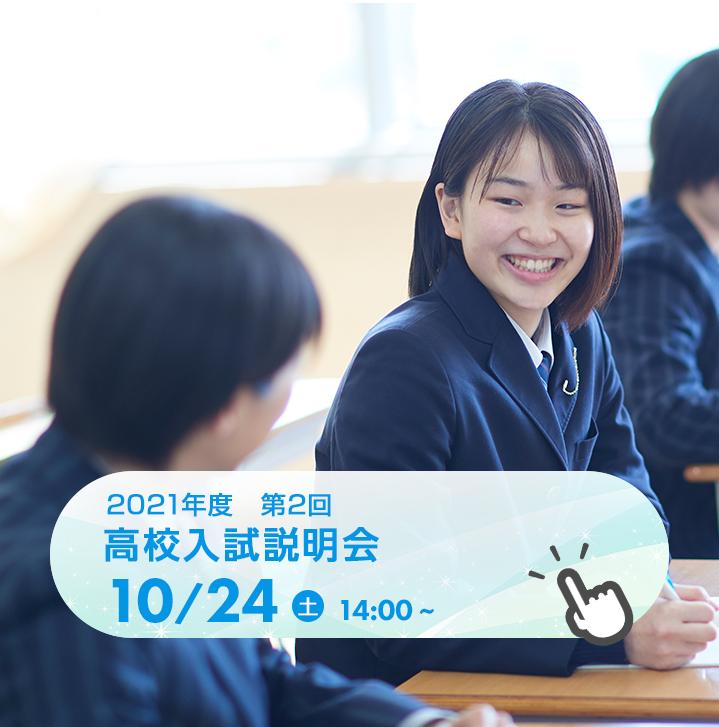 高等学校 第2回入試説明会