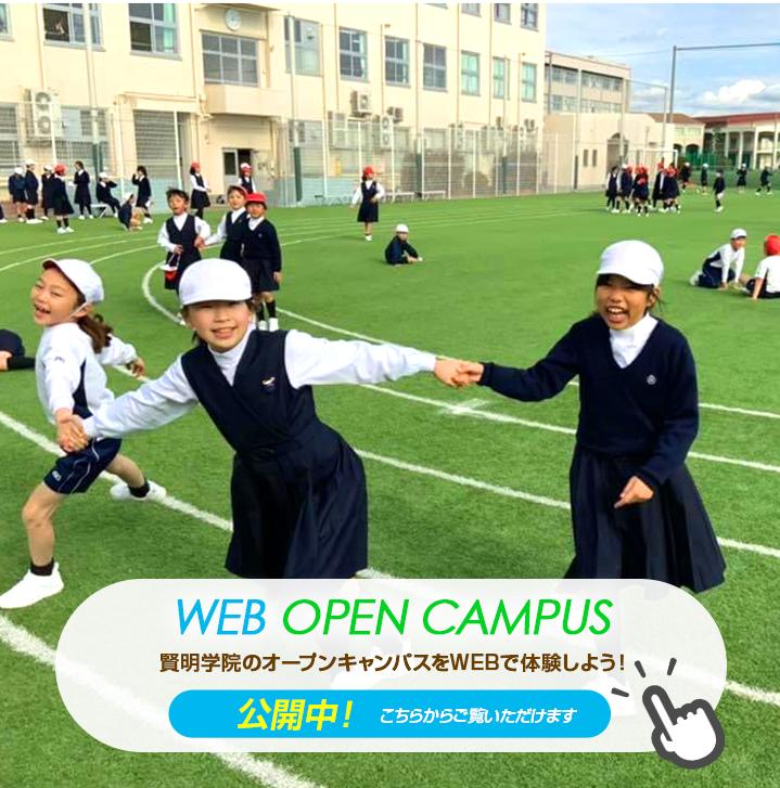第2回WEBオープンキャンパス