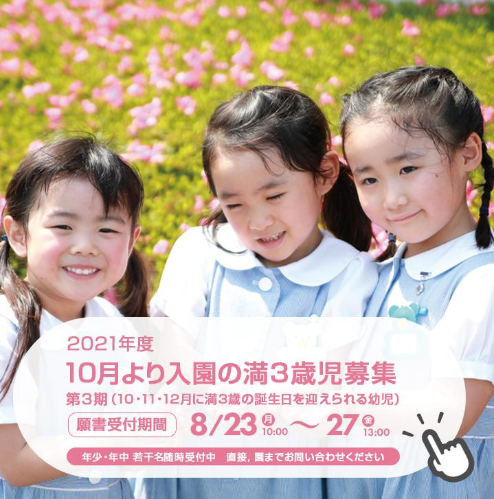 2021年度満3歳児募集第3期