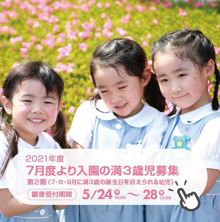 2021年度満3歳児入園願書受付