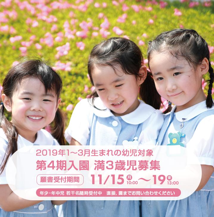 2021年度満3歳児募集第4期