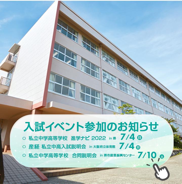 学外入試イベント参加
