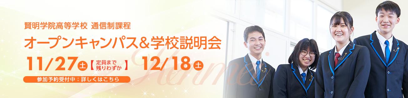 オープンキャンパス&学校説明会